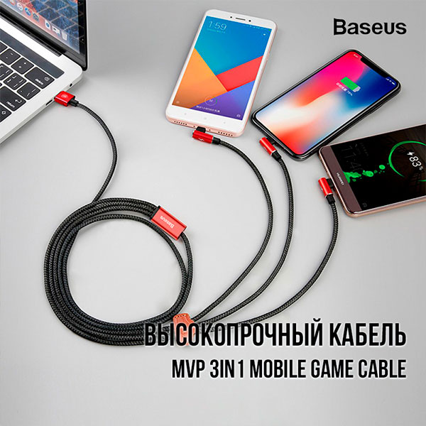 Кабель Baseus MVP 3-in-1 Mobile Game 1.2 М