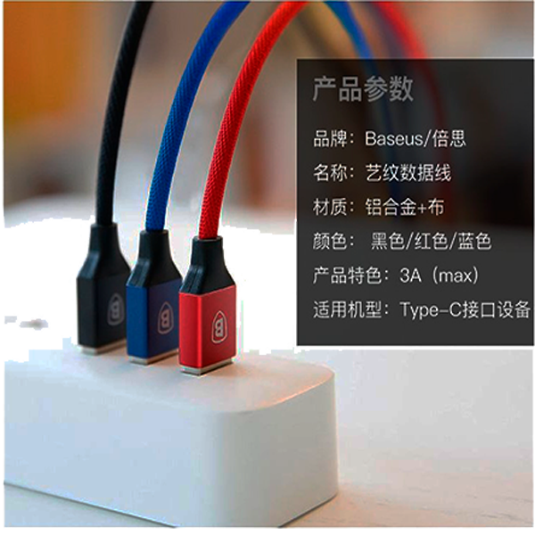 Кабель Baseus Yiven Cable For Type-c 3A 1.2M